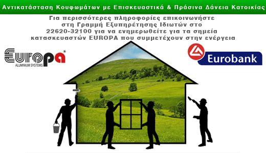 Αντικατάσταση κουφωμάτων με επισκευαστικά και πράσινα δάνεια κατοικίας.