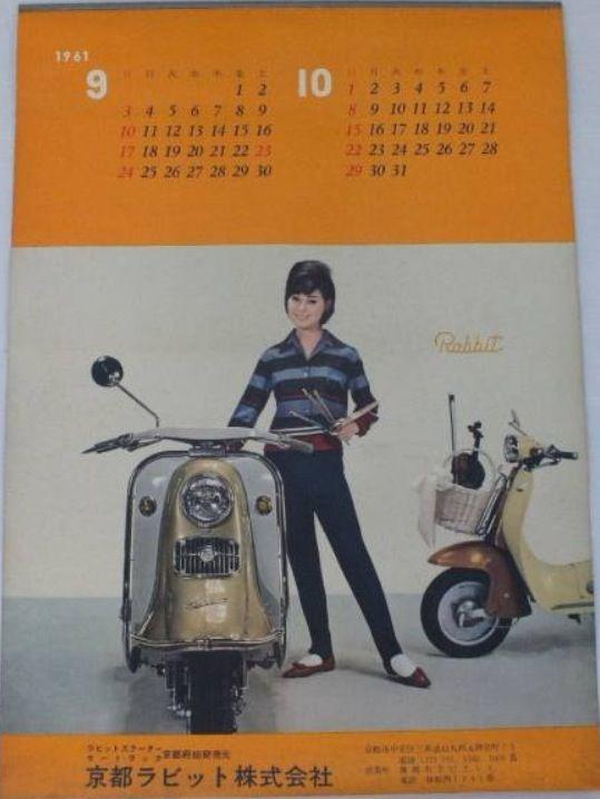 S601 & S102 rabbit scooter calendar