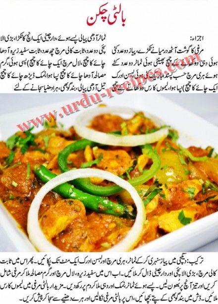 Balti Chicken Recipes In Urdu