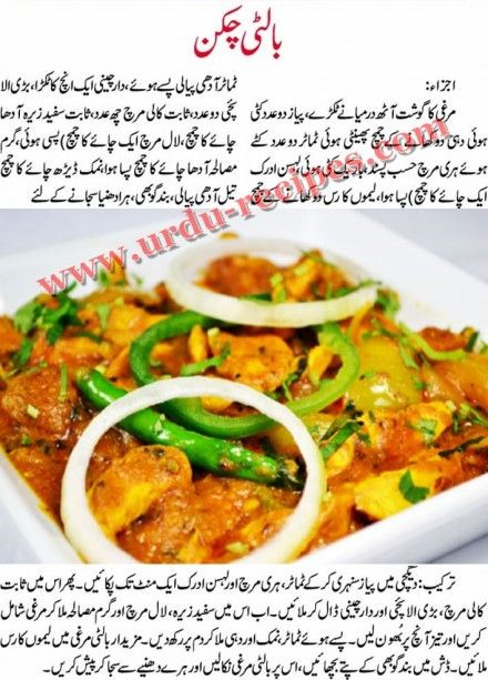 Balti Chicken Recipes  http://www.urdu-recipes.com/balti-chicken-recipes-in-urdu.html #BaltiChicken #Recipes #Chicken #BannoKabab #Recipe #inUrdu  #Chicken Rolls #DonnerKebab