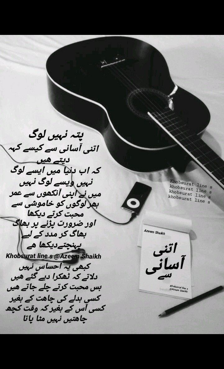 Pin By Nadira Qureshi On Khobsurat In 2020 My Diary Quotes Best Urdu Poetry Images Urdu Thoughts