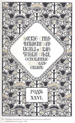Программа русских симфонических концертов - Иван Билибин