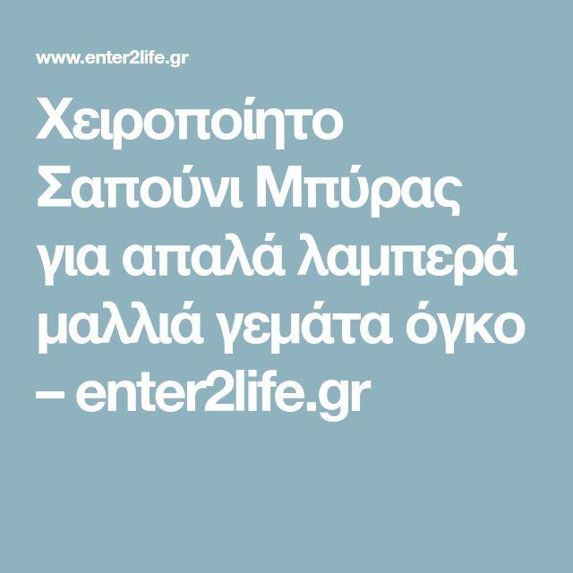 Χειροποίητο Σαπούνι Μπύρας για απαλά λαμπερά μαλλιά γεμάτα όγκο – enter2life.gr