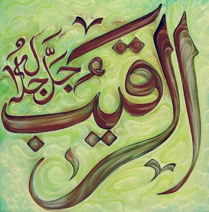 Best 25 Allah Calligraphy Ideas On Pinterest Islamic