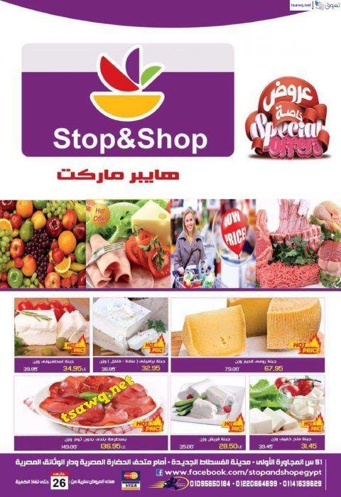 عروض ستوب أند شوب الفسطاط الجديدة من 26 مارس 2017 وحتى نفاذ الكمية    Stop and shop Egypt offers from 26 Mar 2017 until stock lasts