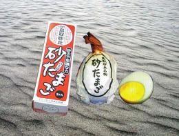 ふくべむら特産品本舗:砂たまご