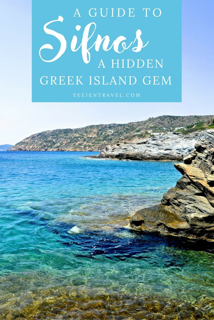 The ultimate guide to exploring the beautiful Greek Island of Sifnos, a lesser known island gem situated within the Cyclades. Top beaches, stunning ocean-side churches, best hotels and restaurants and more. This post includes everything you need to know about enjoying the island life on Sifnos. Travel in Greece. | Up and Away Travel Blog #Sifnos #Greece