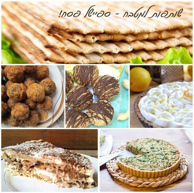 what do rosh hashanah eat