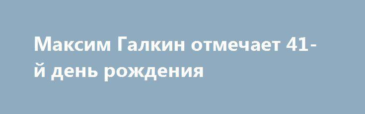 Максим Галкин отмечает 41-й день рождения http://oane.ws/2017/06/18/parodist-maksim-galkin-prazdnuet-svoy-41-den-rozhdeniya.html  Популярный юморист и талантливый ведущий Максим Галкин 18 июня готовится отметить свой день рождения. Любимцу публики в этом году исполняется 41 год.