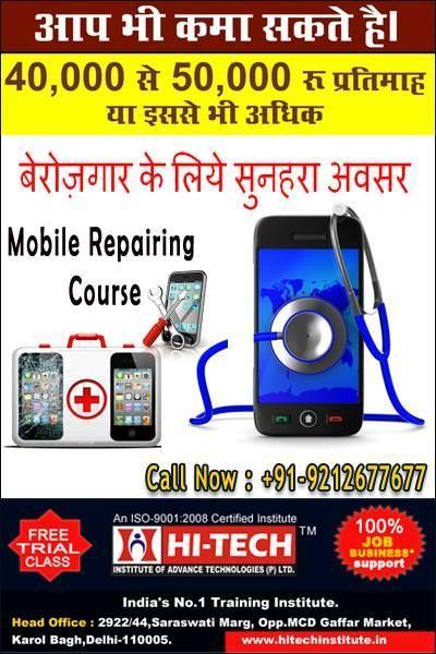 Mobile Repair Books Pdf