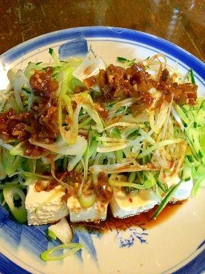 「豆腐の中華風サラダ」ザーサイと豆板醤を使って、ドレッシング作ってみました(*^^*)【楽天レシピ】