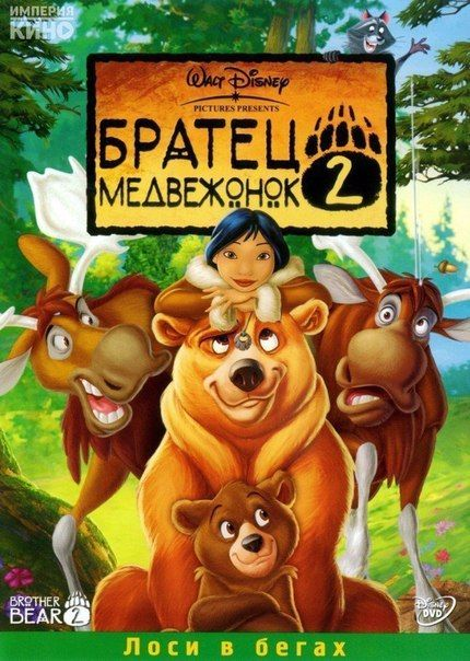 Братец медвежонок (дилогия)