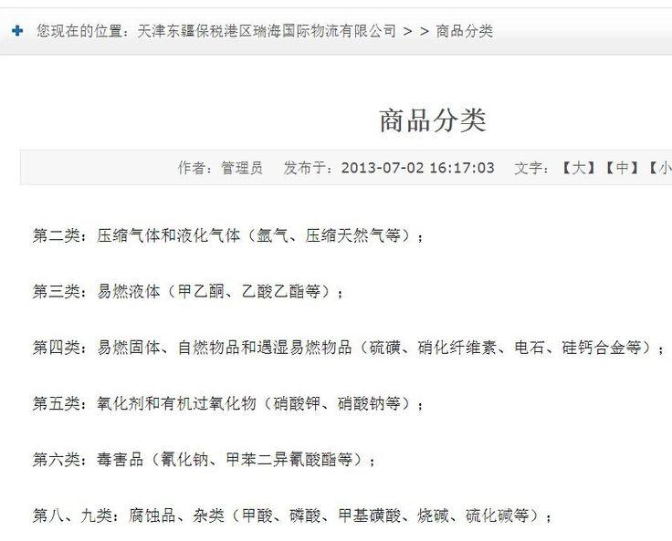 危化物暂缓扑灭 北京军区防化团出动_凤凰资讯