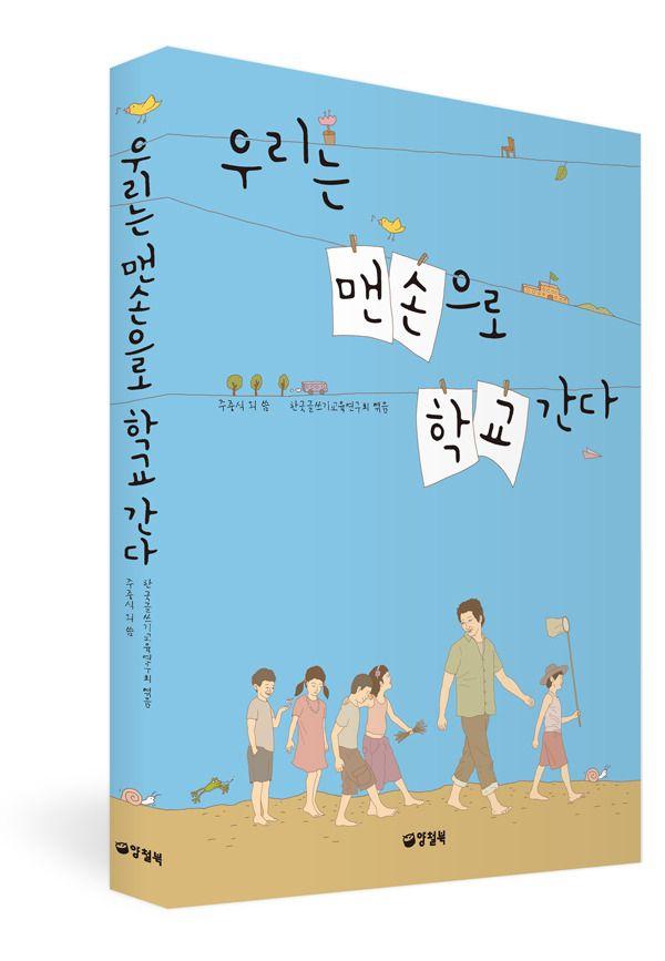 2014. 9. 양철북. 우리는 맨손으로 학교 간다. design illust by shin, byoungkeun.