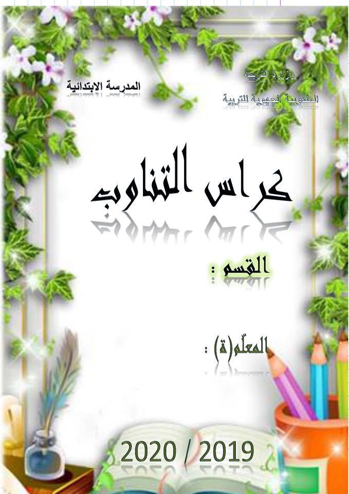 مثال لكراس التناوب Teaching Special Education Arabic Lessons Blog