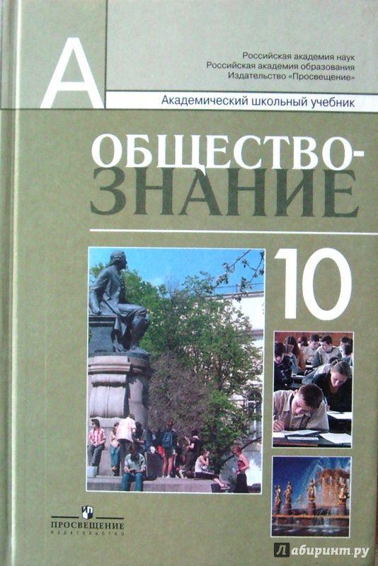 Обществознание 10 класс боголюбов скачать книгу бесплатно