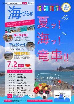 2017年7月2日(日) 9:0015:00 土佐清水市 竜串桜浜で海開きを開催します   いよいよ夏到来待ちに待った海開きがやってきます ステージイベントや綱引き宝探しスイカ割りビーチフラッグバナナボートなど大人から子どもまで楽しめるイベントがたくさん行われますのでご家族ご友人をお誘いあわせのうえお越しください    スケジュール   9:00 安全祈願祭 10:00 ツーライスとお笑い準備体操 10:30 綱引き予選 11:30 ビーチフラッグ 12:30 夏の定番スイカ割り 13:30 綱引き決勝 14:10 ツーライスお笑いショー 14:30 お楽しみ宝探し   #高知県 #土佐清水市 tags[高知県]