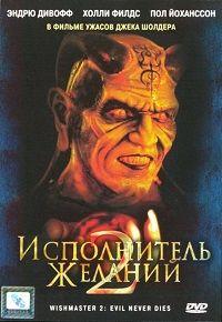 Исполнитель желаний 2: Зло бессмертно (1999)