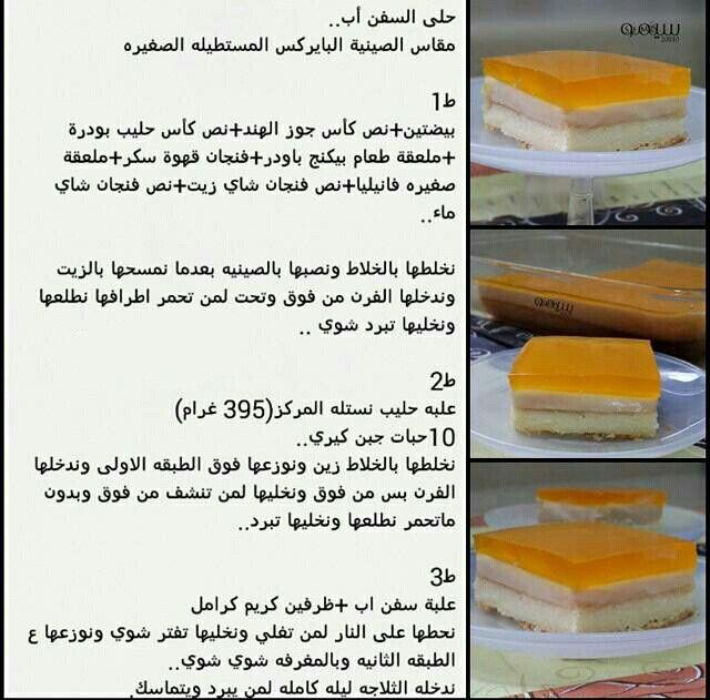 حلا سفن اب Food And Drink Arabic Dessert Healthy Dessert