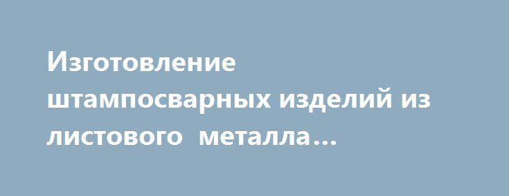 Изготовление штампосварных изделий из листового металла «Нижний Новгород RU» http://www.pogruzimvse.ru/doska3/?adv_id=4923 Дивизион Автокомпоненты выпускает более 10 000 штампосварных компонентов и узлов автомобилей. Основная продукция - силовые элементы кузова, лицевые детали автомобилей, колеса, штампосварные компоненты узлов и агрегатов автомобиля. Номенклатура выпускаемых изделий:   — Силовые элементы кузова (траверсы, поперечины, стойки, кронштейны, направляющие профили, лонжероны…