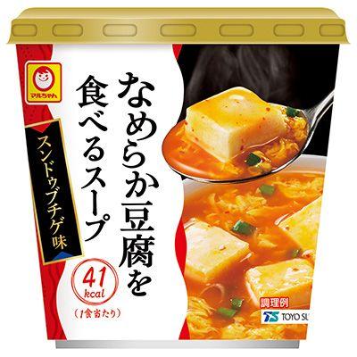 マルちゃん なめらか豆腐を食べるスープ <スンドゥブチゲ味> - 食@新製品 - 『新製品』から食の今と明日を見る!