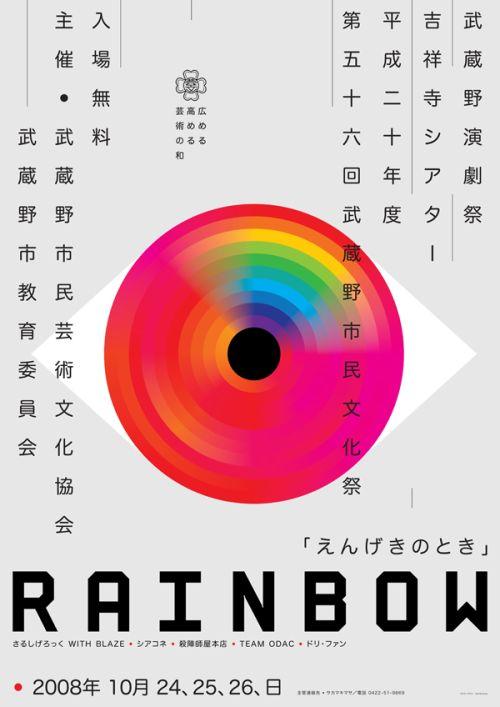Japanese Poster: Musashino Festival Rainbow. Carl DeTorres. 2008