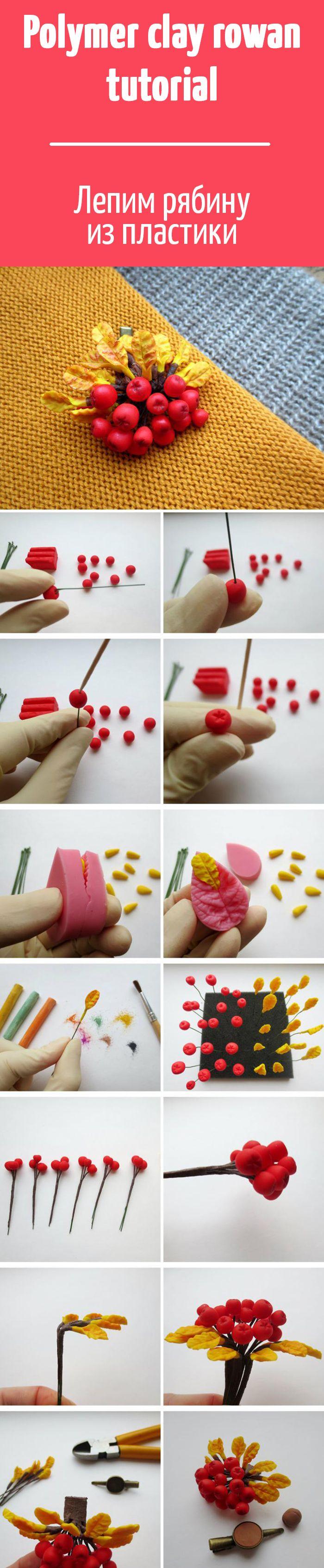 Лепим рябину из полимерной глины / Polymer clay rowan tutorial