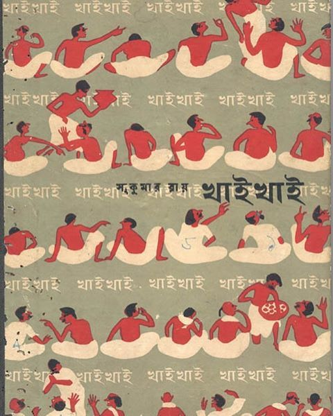 "Satyajit Ray's cover design for the book ""Khai Khai"" by Sukumar Ray."