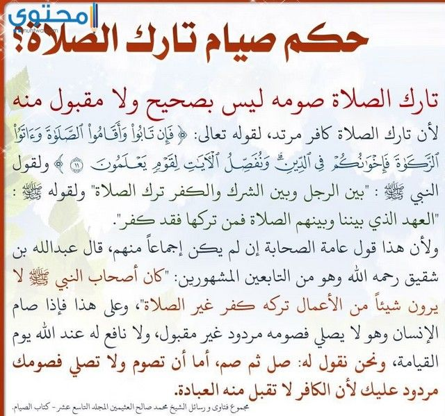 حكم صيام تارك الصلاة Prayers Math Arabic Calligraphy