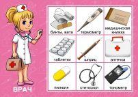 Профессия Врач (медицинский работник). Лото для детей