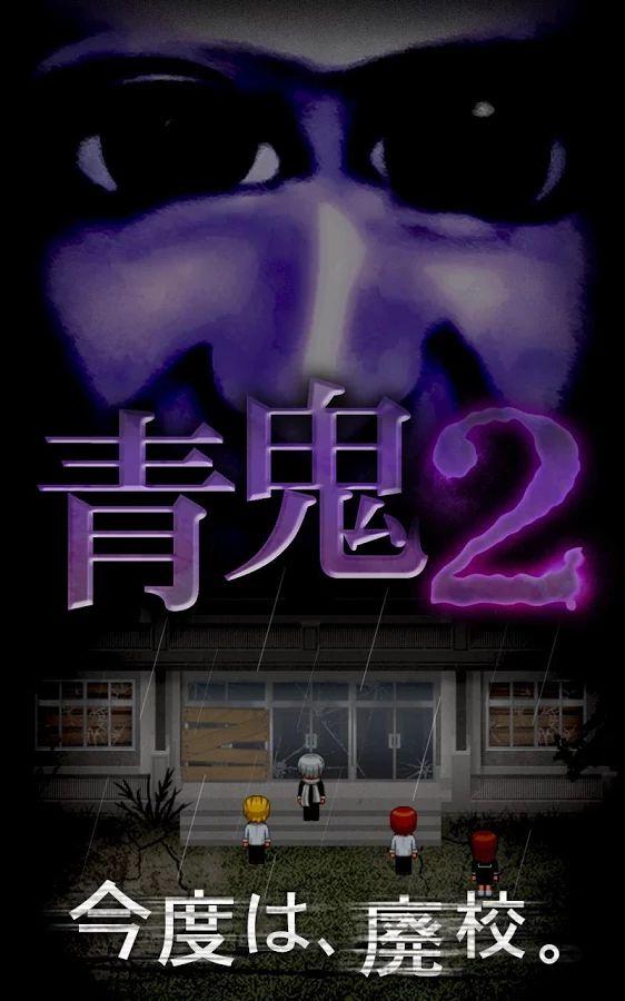 青鬼2- スクリーンショット