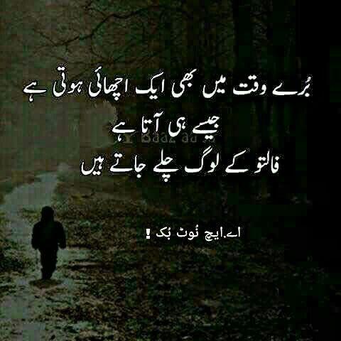 17 best urdu quotes on pinterest urdu poetry urdu dua