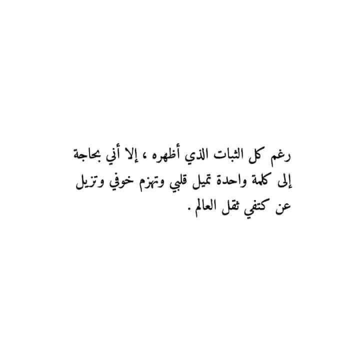 Pin By N A J W A On كتابيات Words Quotes Cool Words Magic Words