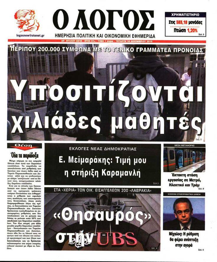 Εφημερίδα Ο ΛΟΓΟΣ - Τετάρτη, 16 Δεκεμβρίου 2015