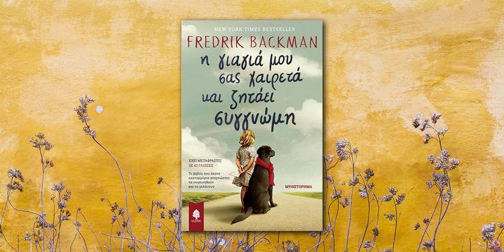 Fredrik Backman: «Η γιαγιά μου σας χαιρετά και ζητάει συγγνώμη»