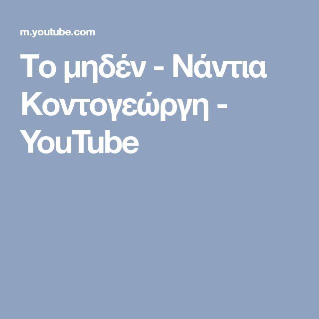 Το μηδέν - Νάντια Κοντογεώργη - YouTube