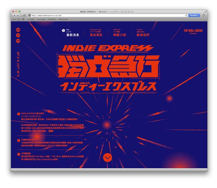 INDIE EXPRESS / 獨立急行 / インディーエクスプレス on Behance | Indie, Poster design, Creative work