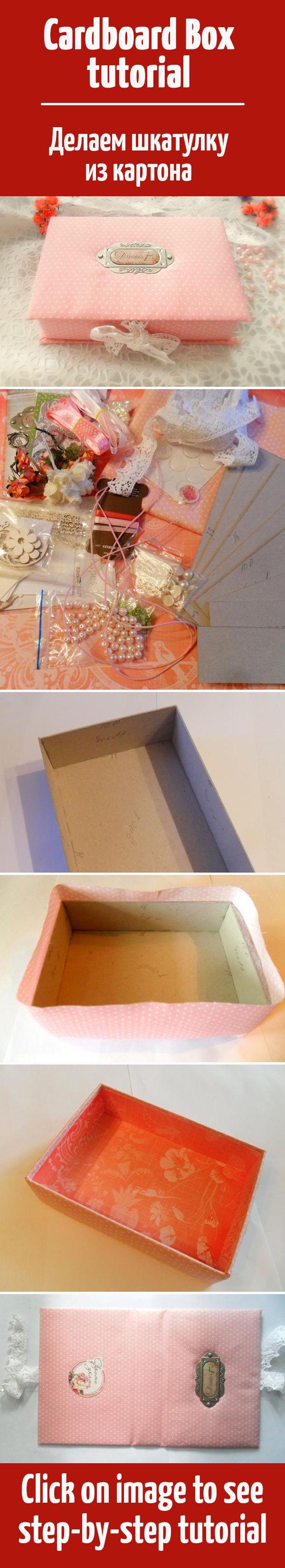 Делаем шкатулку из картона / Cardboards box tutorial #МК #мастеркласс #tutorial #DIY #inspiration