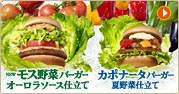 野菜バーガー&カポナータバーガー MOS Burger, Japanese burger place