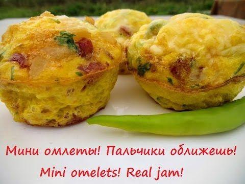 Мини омлеты! Пальчики оближешь! Mini omelets! Real jam!