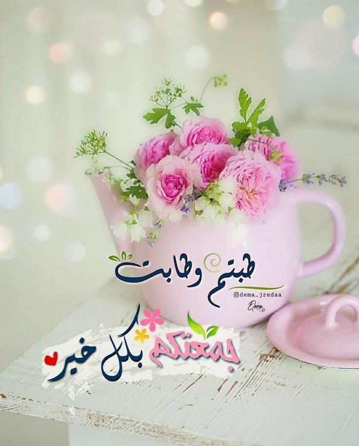 Pin By Sarrab On جمعة مباركة Happy Birthday Pictures Good Morning Flowers Ramadan Prayer