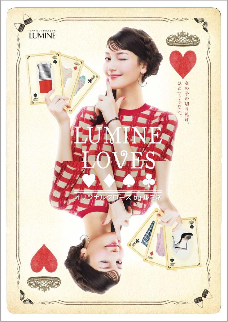 2014年春夏「LUMINE LOVES」全12館で開催