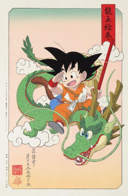 浮世絵木版画 ドラゴンボール 龍玉絵巻