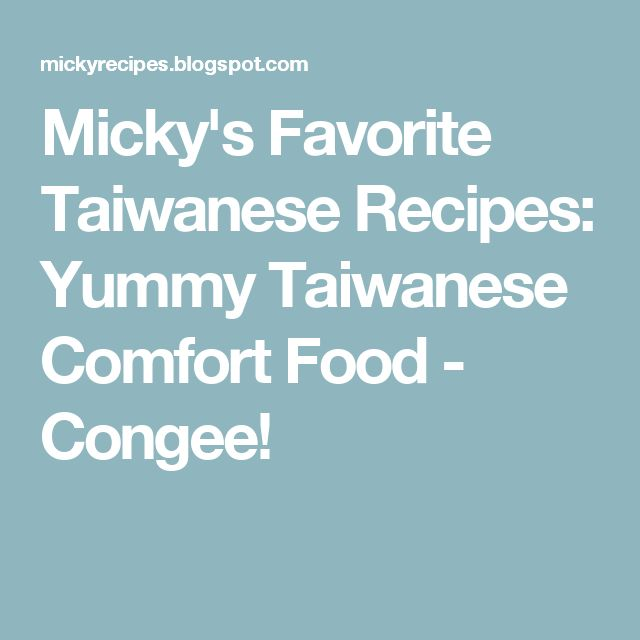 Micky's Favorite Taiwanese Recipes: Yummy Taiwanese Comfort Food - Congee!