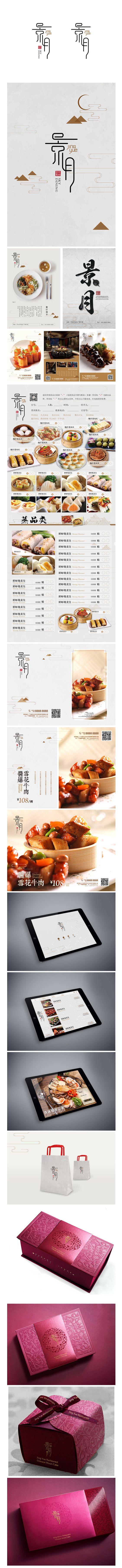 【景月】空中食府VI设计-新国度广告设计...@形易设计采集到012/ 餐饮系列设计(212图)_花瓣平面设计