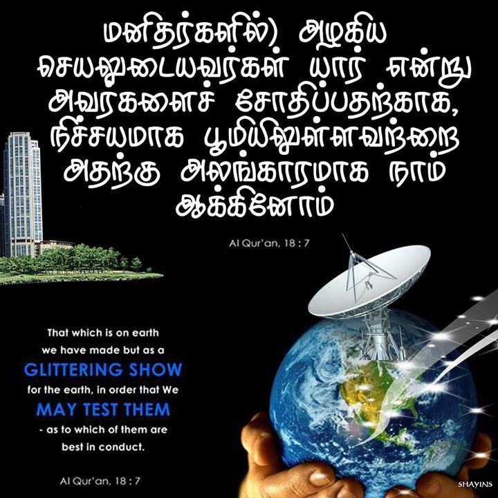 Tamil Muslim Imaan Quotes: 142 Best Islam...(Tamil) Images On Pinterest