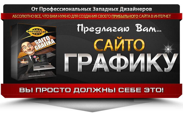 Гигантский пакет инфографики для продающих страниц,сайтов,блогов,соцсетей: Вы Устали От Этих Страшных Продающих Страниц,Котор...