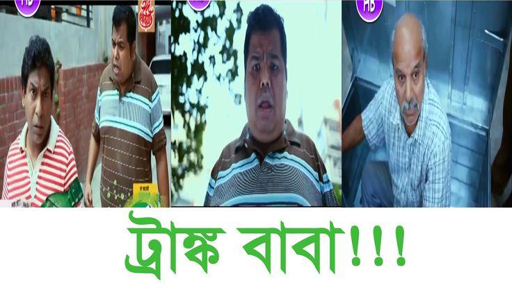 ট্রাঙ্ক বাবা/pera natok funny video clip/bangla funny video clip/mosharraf karim funny video clip Drama Name – Pera