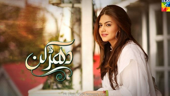 To Know about cast, song, schedule and timing of Dharkan Drama on Hum TV please visit Pak Drama scene. This latest pakistani drama has a great song