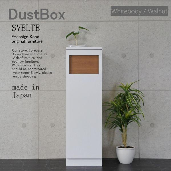 おしゃれ ゴミ箱 スリムゴミ箱 おしゃれ ゴミ箱 45l 分別 ダストボックス ゴミ箱 キッチン 45Lスリム 45Lゴミ箱 おしゃれなゴミ箱 スリムゴミ箱 ダストBOX ホワイトボディー/ウォールナット